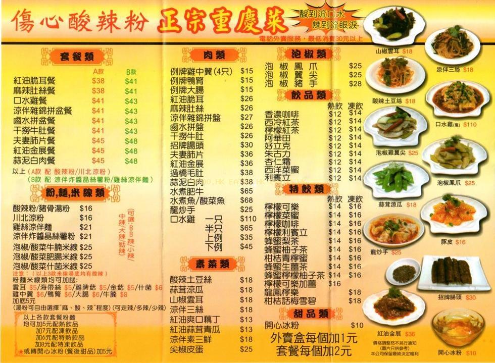深水埗 街頭美食 (MEDC3103A): 深水埗の街頭美食(MEDC3103A):推薦系列十~傷心酸辣粉