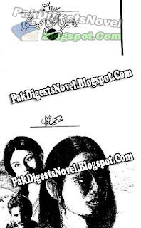 Woh Meri Akhri Mohabbat Thi Complete Novel By Sidra Tul Muntaha Pdf Free Download