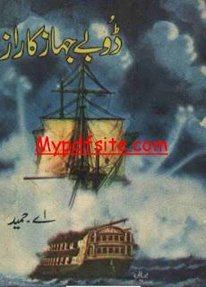 Dobay Jahaz Ka Raaz