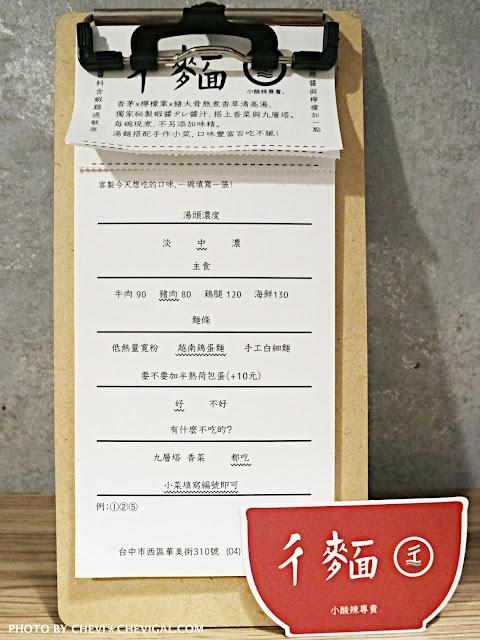 IMG 3124 - 台中西區│彳麵×小酸辣專賣。清新南洋風味料理開賣囉!華美街新店現正試營運中~
