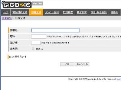 FeliCa/NFC勤怠管理GOZIC 部署情報入力画面