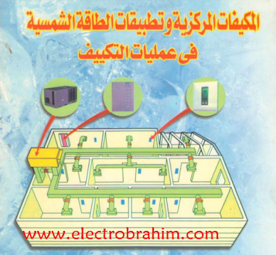 تحميل كتاب المكيفات المركزية وتطبيقات الطاقة الشمسية في عمليات التكييف pdf