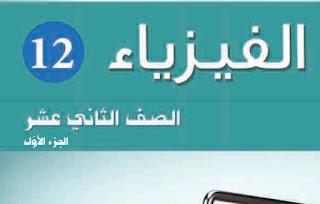 كتاب تطبيقات الفيزياء للصف الثاني عشر الفصل الدراسي الاول لكتب مناهج دولة الكويت