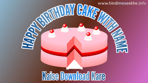 Birthday Cake Par Naam Kaise Likhe | Online Photo Download Kare