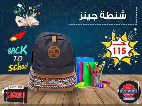 عروض سنتر شاهين من 25 اغسطس حتى 25 سبتمبر 2018 شنط المدارس
