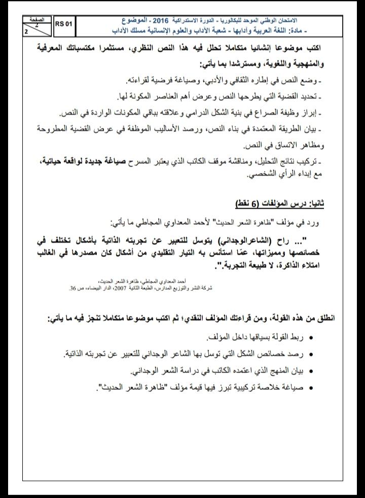 الامتحان الوطني الموحد للباكالوريا / اللغة العربية، مسلك الآداب، الدورة الاستدراكية 2016
