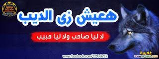 غلافات فيس بوك عن الخيانة