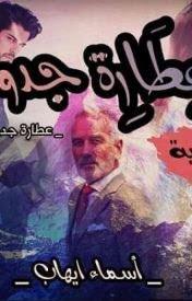 رواية عطارة جدو كاملة - اسماء ايهاب