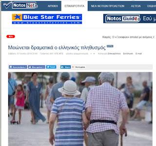 https://www.notosnet.gr/news/meionetai-dramatika-o-ellinikos-plithysmos