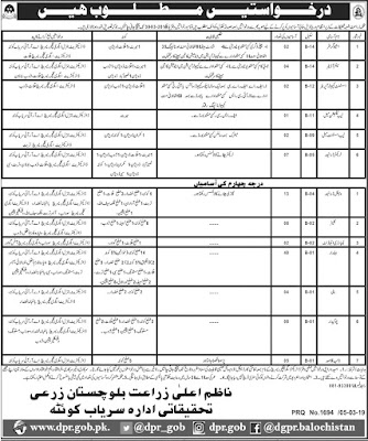 Agriculture Research Department jobs 2019 | 98+ Vacancies