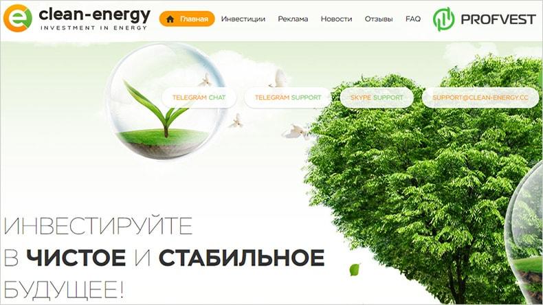 Clean Energy обзор и отзывы HYIP-проекта