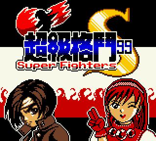 【GBC】超級格鬥99(The King of Fighters 99`、格鬥天王99、拳皇99)!