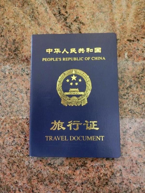 一個喜歡四圍去的香港人: 護照遺失事件部(上)