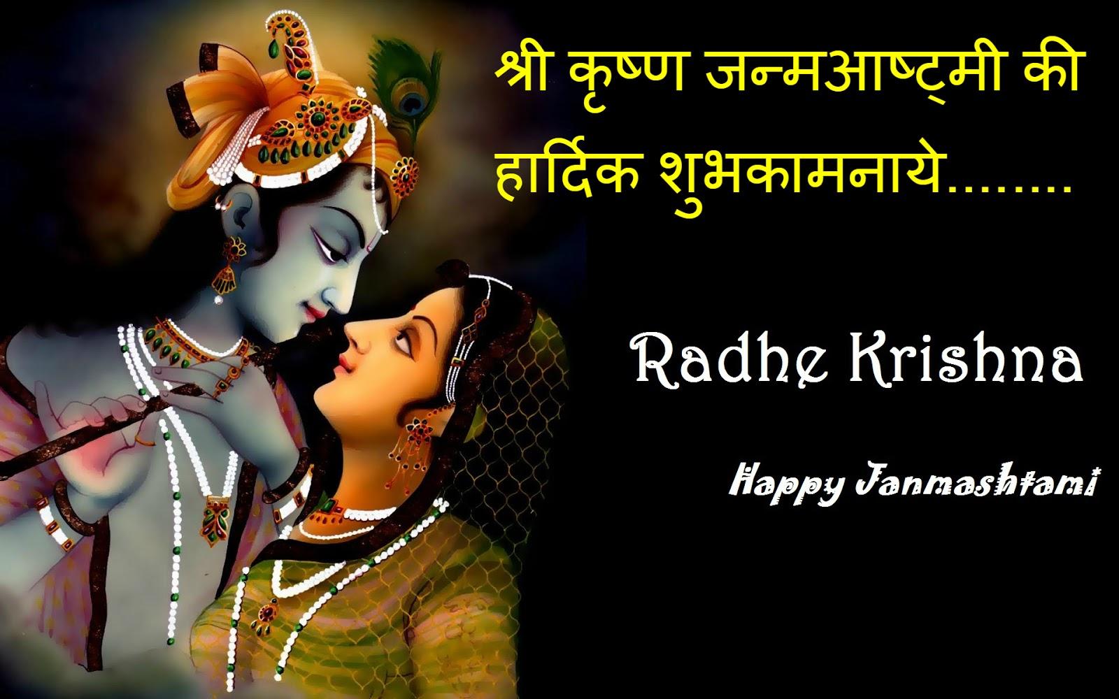 Lord Krishna Quotes Love Terms Krishna Janmashtami Quotes