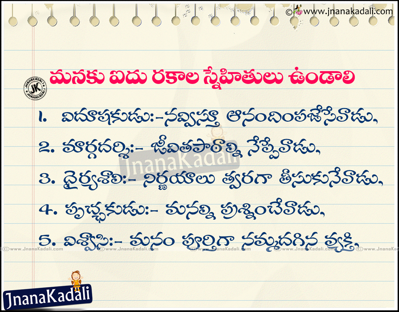 Quotes About Real Friendship True Friendship Quotations In Telugu Language  Jnana Kadali