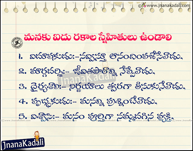 Best Telugu True Friendship Quotes with Images, Telugu Friendship Quotes with Image, Best Telugu Friends for Facebook, Telugu Snehithula Kavithalu,Beautiful Telugu Nice Friendship messages with Pictures online. Telugu Nice Good Friends Messages with Images,Best Telugu Friendship and love Quotes with images and HD wallpapers,Top Telugu Love Quotes, telugu quotes in telugu font,love failure quotes in telugu,