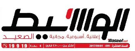 جريدة وسيط الصعيد عدد 1 سبتمبر 2017 م