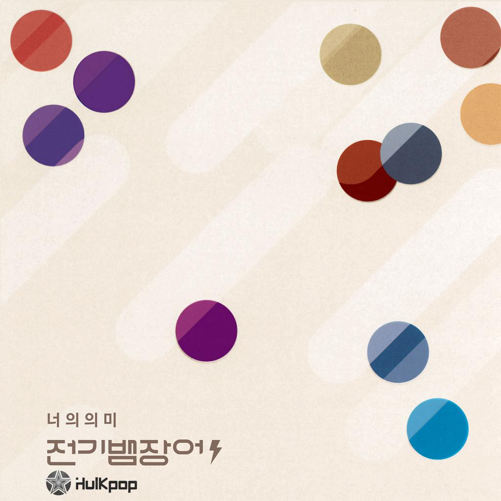 [EP] The Electriceels – 술래잡기