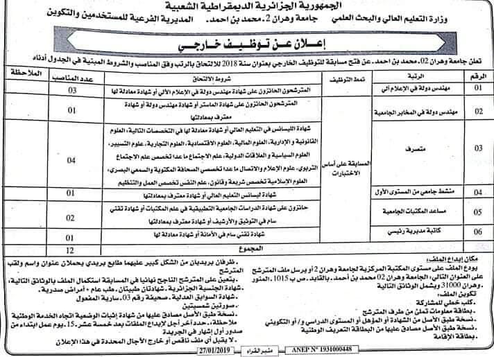 مسابقة توظيف الإداريين في جامعة وهران 2 محمد بن احمد جانفي 2019