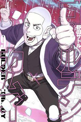 [Manga] ゴールデンカムイ 第01-09巻 [Golden Kamui Vol 01-09] Raw Download