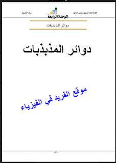 كتاب دوائر المذبذبات  Oscillators pdf، تعريف المذبذبات،المذبذبات وأنواعها، ما هو Oscillators، استخدامات المذبذبات