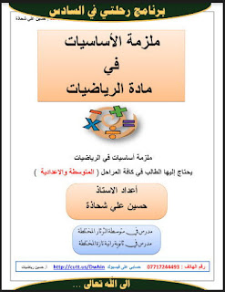تحميل كتاب أساسيات الرياضيات للمرحلة المتوسطة والإعدادية pdf