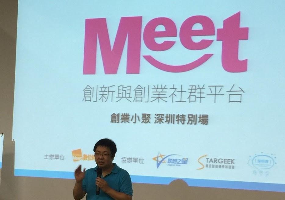 [MEET深圳]創業小聚特別場海外首發 於聯想星云孵化器展現台灣「硬」實力