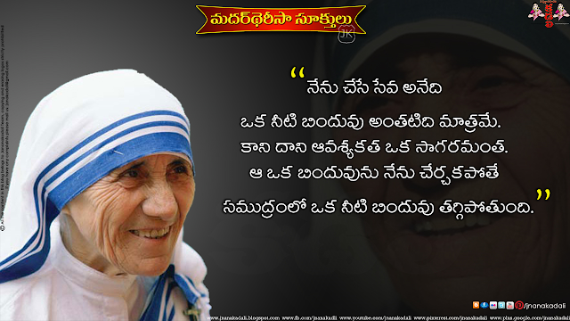 Here is Mother teresa Telugu inspirational quotes, Best thoughts of Mother teresa in telugu, Best Telugu mother teresa quotations, Golden words of Mother teresa in telugu, Autobiography of Mother teresa in telugu pdf, Mother teresa positive Thinking Quotes in Telugu, Mother teresa quotes in Telugu language, about Mother teresa biography in Telugu,Quotes from Mother teresa in Telugu,about Mother teresa in Telugu pdf,Poor people Quotes in Telugu, Mother Teresa Telugu Helping Quotes, Mother Teresa Telugu Thoughts, Mother Teresa Best Telugu Images, Helping Quotes in Telugu, few lines about Mother teresa in Telugu. Mother teresa Motivational Quotes and Quotations in Telugu words.Best inspirational quotes by Mother teresa in Telugu Language.