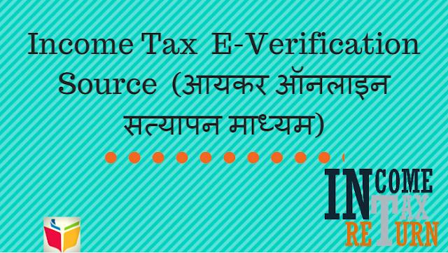 Income Tax  E-Verification Source  (आयकर ऑनलाइन सत्यापन माध्यम)