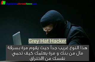 Grey Hat Hacker