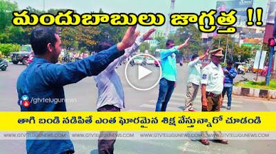 Men caught in drunk and drive do  traffic duty | Teenmaar news