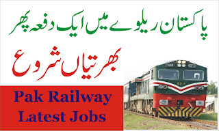 Pakistan Railway Latest Jobs 2018 For Different Cities