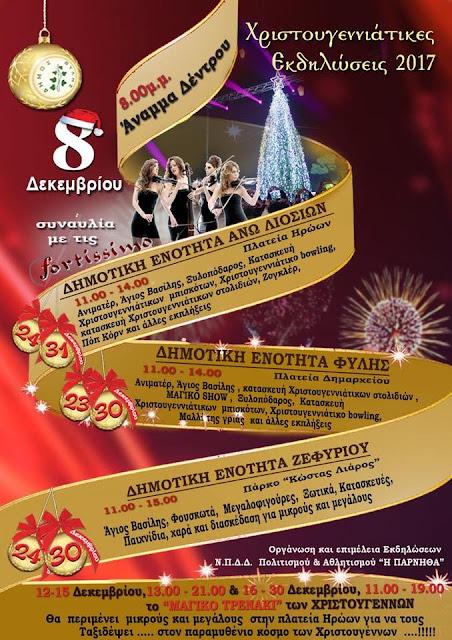 Σήμερα Σάββατο 30 Δεκεμβρίου οι εοπταστικές εκδηλώσεις σε Ζεφύρι και Χασιά και αύριο Κυριακή 31 σε Άνω Λιόσια