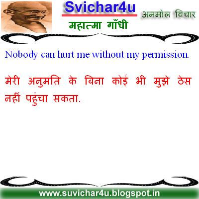 Nobody can hurt me without my permission. मेरी अनुमति के बिना कोई भी मुझे ठेस नहीं पहुंचा सकता.