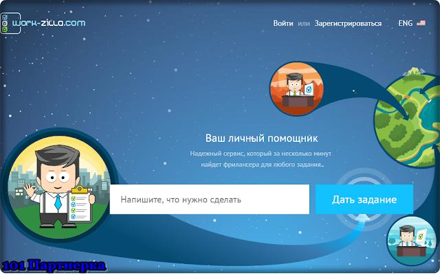 Интернет работа | Фриланс биржа Воркзилла (Work-zilla)