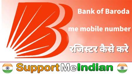 Bank of Baroda me Number kaise Register kare
