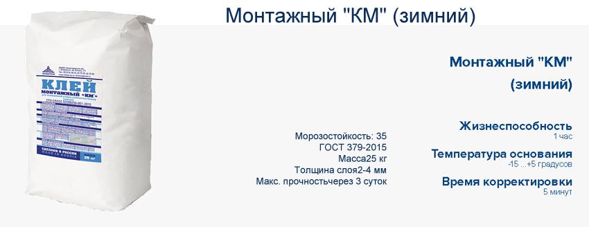 "Монтажный ""КМ"" (зимний) Масса: 25 кг"