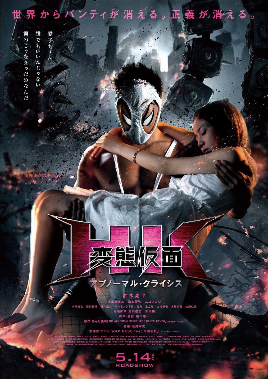 Cage Of Eden Hentai Cool undies take flight in the new hentai kamen: the abnormal crisis