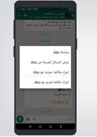 تحميل جي بي واتس اب GBwhatsapp