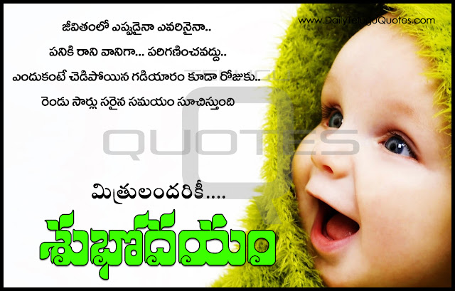 Good Morning Images Telugu Love Best Good Morning Wishes Messages