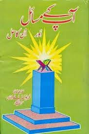 Aap Ke Masail Aur Unka Hal Pdf Book By Maulana Muhammad Yousaf Loudiyanve