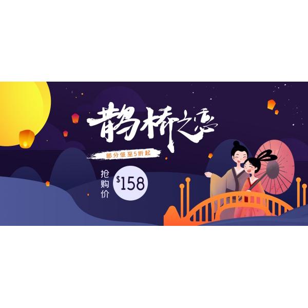Tanabata Taobao poster design free psd
