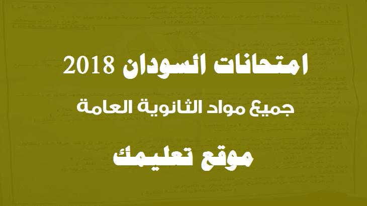 إجابة وإمتحان السودان في اللغة العربية 2018 ثانوية عامة للصف الثالث الثانوي