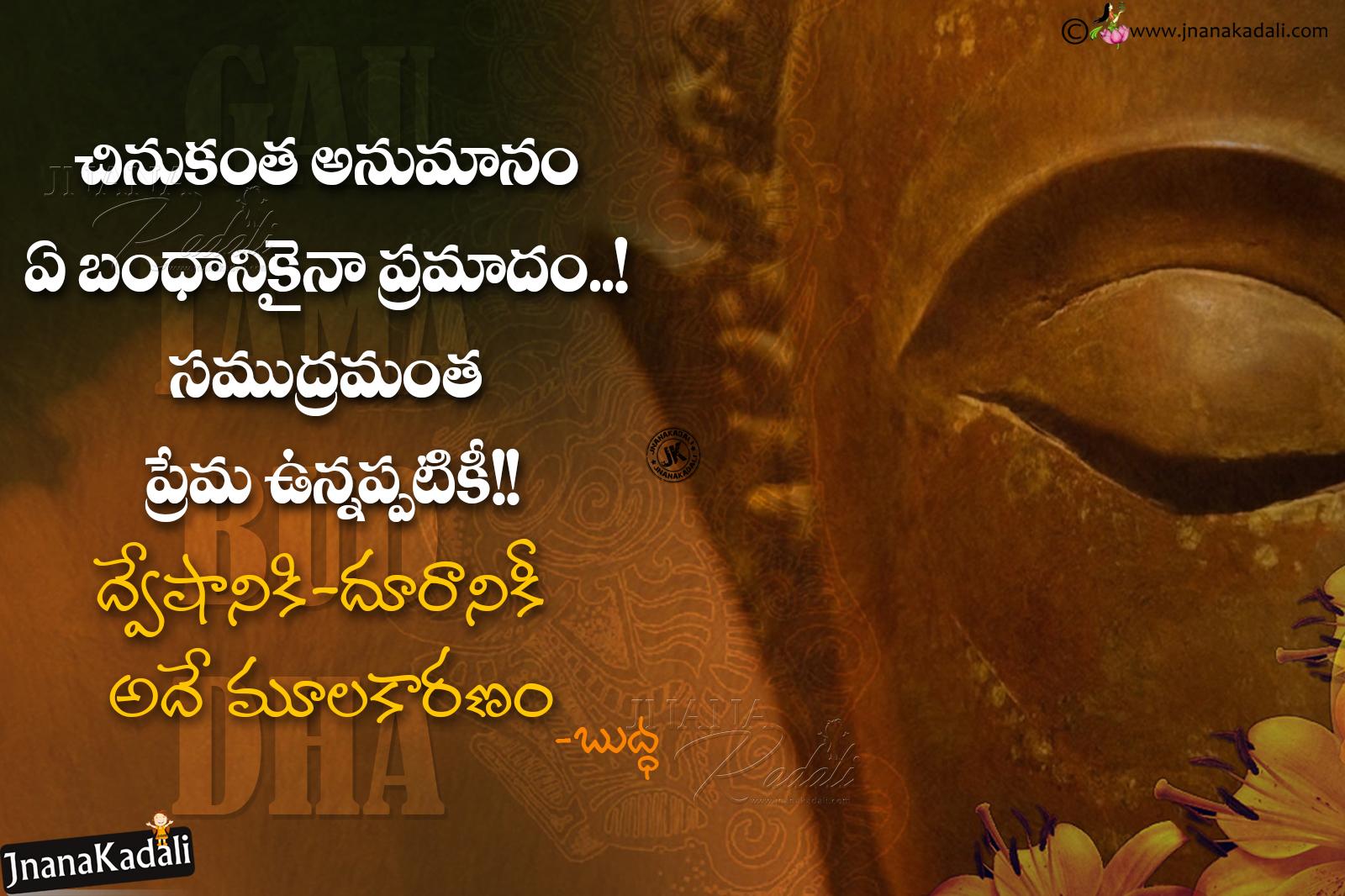 Telugu Latest Gautama Buddha Quotes Messages Best Gautama Buddha Quotes Messages In Telugu Jnana Kadali Com Telugu Quotes English Quotes Hindi Quotes Tamil Quotes Dharmasandehalu