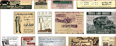 اعلانات مصرية قديمة من زمان