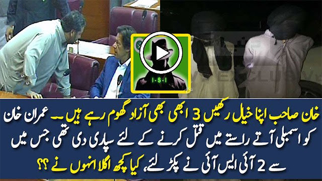 Agencies caught two people who are trying to assassinate imran khan says Shahid Maqsood