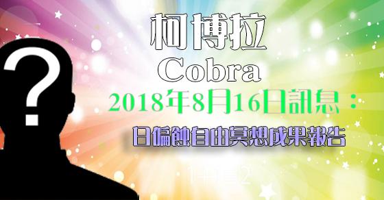 [揭密者][柯博拉Cobra] 2018年8月16日訊息:日偏蝕自由冥想成果報告