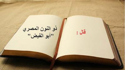 """أقوال ذو النون المصري """"أبو الفيض""""."""