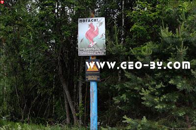 Республиканский ландшафтный заказник 'Налибокский'. Противопожарная агитация