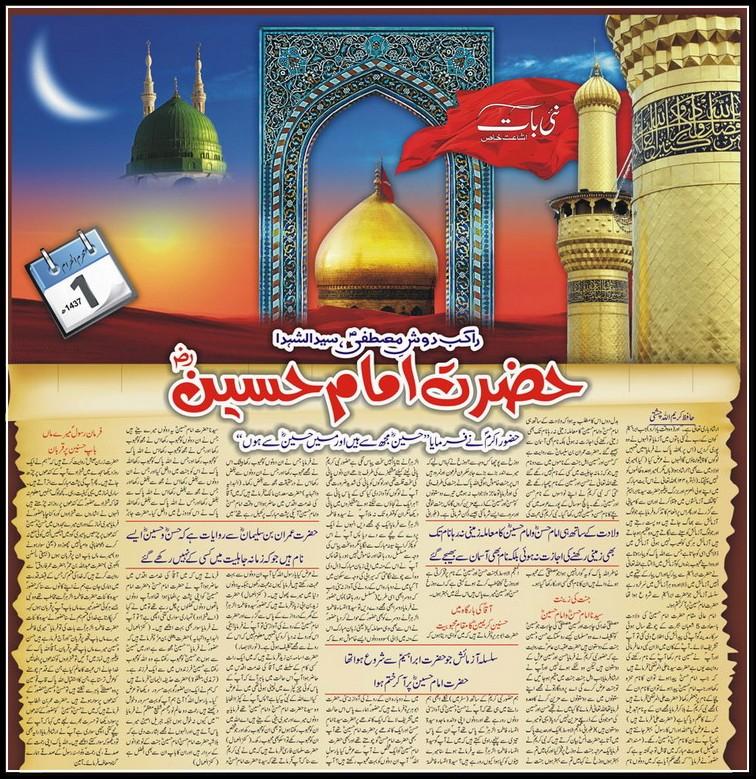 Read Muharram Article In Urdu. (Imam-e-Aali Maqam Hazrat Imam Hussain(R.A))